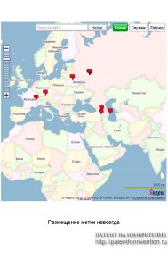 Метка на карте навсегда
