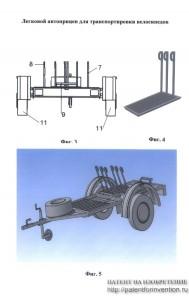 Легковой автоприцеп для транспортировки велосипедов